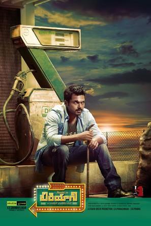 Biriyani - Indian Movie Poster (thumbnail)