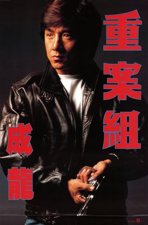 Cung on zo - Hong Kong Movie Poster (thumbnail)