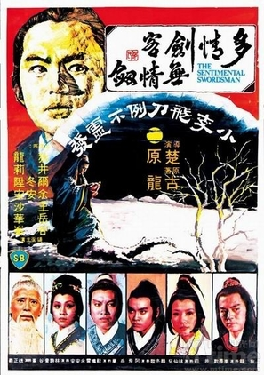 To ching chien ko wu ching chien - Chinese Movie Poster (thumbnail)