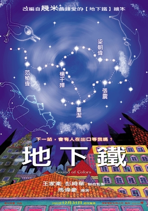 Dei gwong tit - Hong Kong poster (thumbnail)