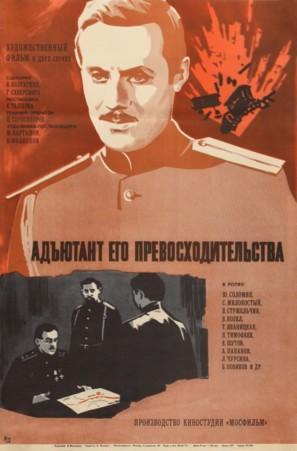 """""""Adyutant ego prevoskhoditelstva"""" - Russian Movie Poster (thumbnail)"""