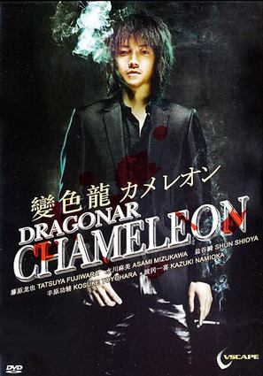 Chameleon - Japanese Movie Cover (thumbnail)