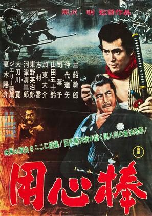 Yojimbo - Japanese Movie Poster (thumbnail)