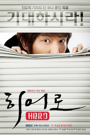 """Hieoro"" - South Korean Movie Poster (thumbnail)"