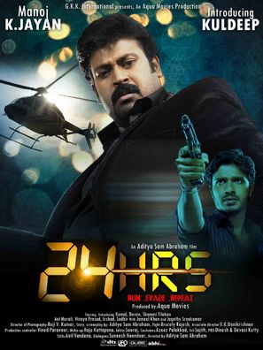 24 Hrs - Indian Movie Poster (thumbnail)