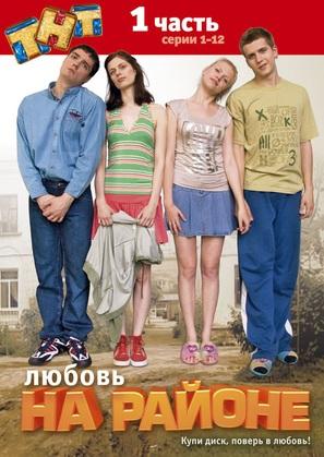 """Lyubov na rayone"" - Russian Movie Cover (thumbnail)"