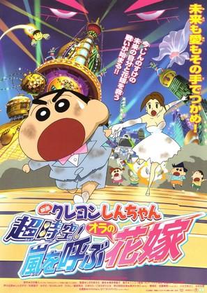 Kureyon Shin-chan: Chôjikû! Arashi wo yobu oira no hanayome - Japanese Movie Poster (thumbnail)