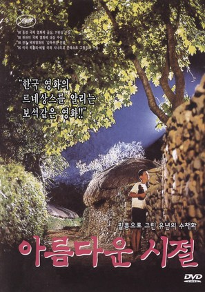 Areumdawoon sheejul - South Korean poster (thumbnail)