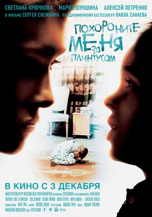 Pokhoronite menya za plintusom - Russian Movie Poster (thumbnail)