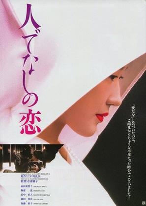 Hitodenashi no koi