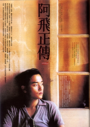 A Fei jingjyuhn - Hong Kong Movie Poster (thumbnail)