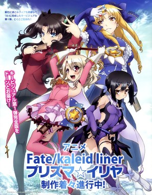 """Kaleid liner Prisma Illya"" - Japanese Movie Poster (thumbnail)"