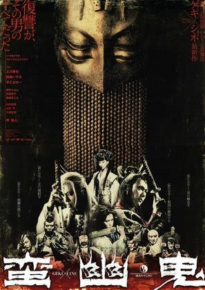 Ban'yuuki - Japanese Movie Poster (thumbnail)