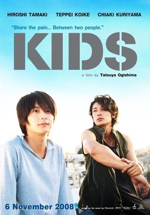 Kids - Movie Poster (thumbnail)