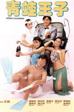 Ching wa wong ji - Hong Kong Movie Poster (thumbnail)
