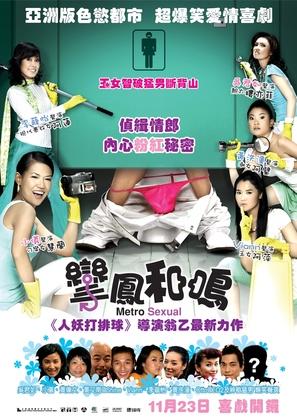 Gang chanee kap ee-aep - Hong Kong poster (thumbnail)