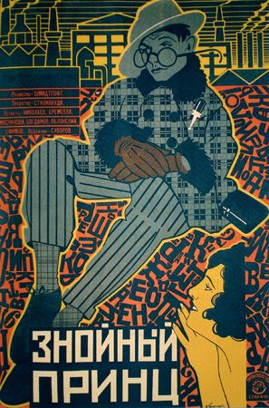 Znoynyy prints - Russian Movie Poster (thumbnail)
