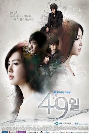 """""""49 Days"""" - South Korean Movie Poster (thumbnail)"""