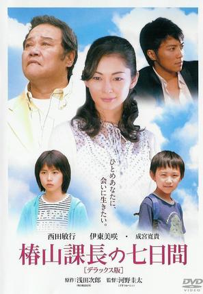 Tsubakiyama kachô no nanoka-kan - Japanese Movie Cover (thumbnail)