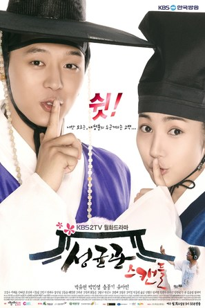 """""""Sungkyunkwan Scandal"""""""