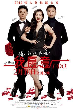 Wo Yuan Yi - Chinese Movie Poster (thumbnail)