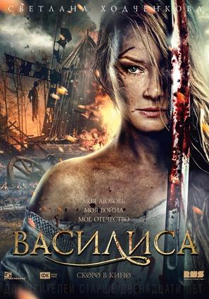 Vasilisa - Russian Movie Poster (thumbnail)