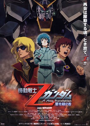 Mobile Suit Z Gundam: A New Translation - Heirs to the Stars - Japanese poster (thumbnail)