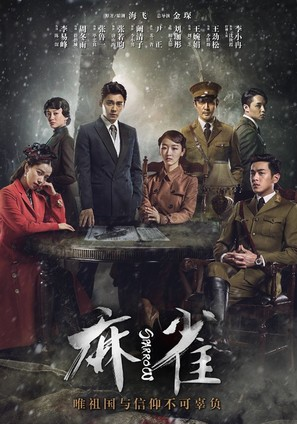 """""""Sparrow"""" - Chinese Movie Poster (thumbnail)"""