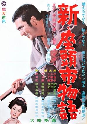Shin Zatoichi monogatari - Japanese Movie Poster (thumbnail)
