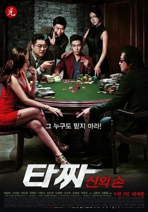 Tazza: The Hidden Card - South Korean Movie Poster (thumbnail)