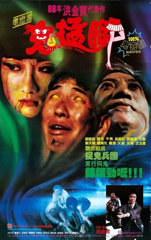 Gui meng jiao - Hong Kong Movie Poster (thumbnail)
