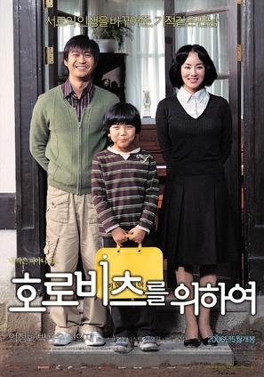 Horobicheu-reul wihayeo - South Korean poster (thumbnail)