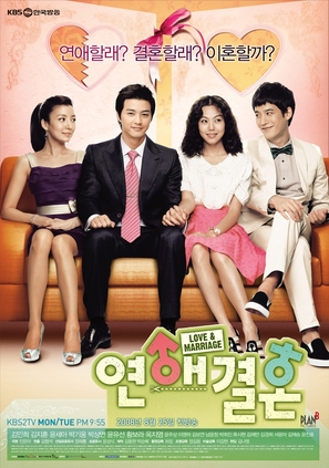 """Love & Marriage"" - South Korean Movie Poster (thumbnail)"