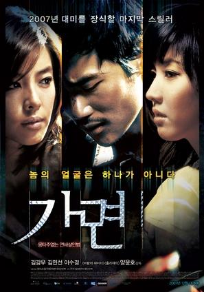 Ga-myeon - South Korean Movie Poster (thumbnail)