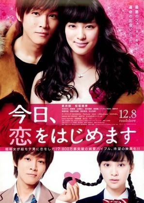 Kyô, koi o hajimemasu - Japanese Movie Poster (thumbnail)