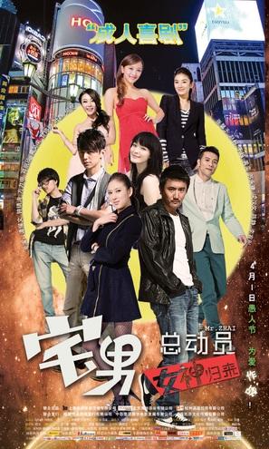 Zhai Nan Zong Dong Yuan - Chinese Movie Poster (thumbnail)