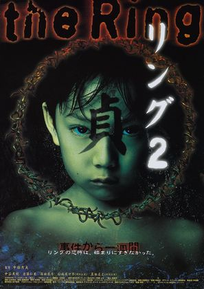 Ringu 2 - Japanese Movie Poster (thumbnail)