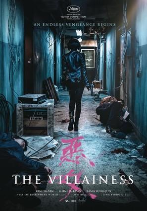 AK-Nyeo - South Korean Movie Poster (thumbnail)
