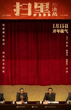 Sao hei jue zhan - Chinese Movie Poster (thumbnail)