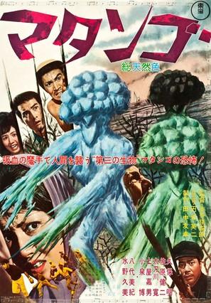 Matango - Japanese Movie Poster (thumbnail)