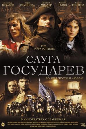 Sluga Gosudarev - Russian Movie Poster (thumbnail)