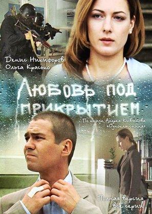 Ljubov' pod prikrytiem - Russian Movie Cover (thumbnail)