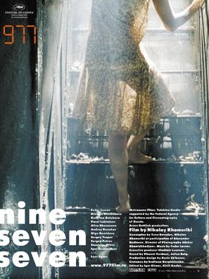 977 - Movie Poster (thumbnail)