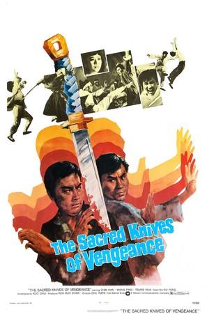 Da sha shou - Movie Poster (thumbnail)