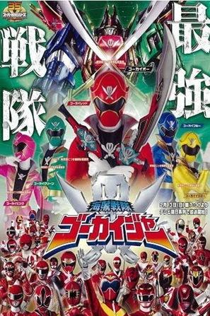 """Kaizoku sentai Gôkaijâ"" - Japanese Movie Poster (thumbnail)"