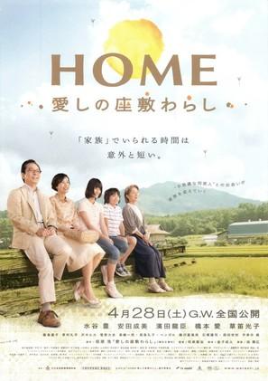 Itoshi no Zashiki Warashi - Japanese Movie Poster (thumbnail)