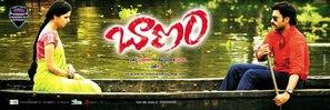 Baanam - Indian Movie Poster (thumbnail)