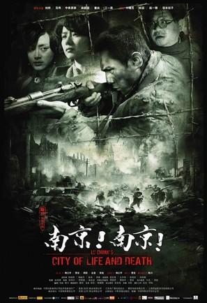 Nanjing! Nanjing! - Chinese Movie Poster (thumbnail)