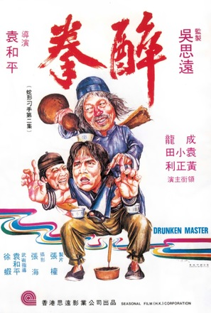 Drunken Master - Hong Kong Movie Poster (thumbnail)