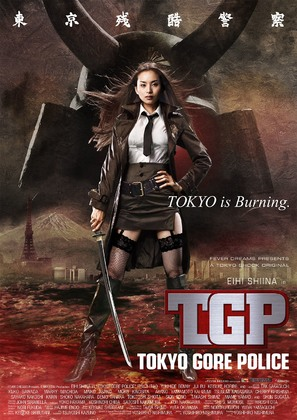 Tôkyô zankoku keisatsu - Movie Poster (thumbnail)